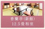 香蘭亭(新館)12.5畳和室